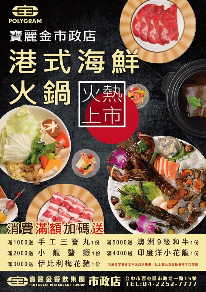 proimages/2018市政店火鍋上市.jpg