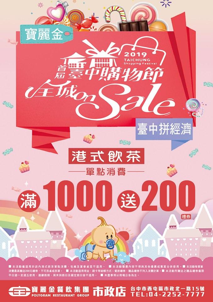 proimages/2019台中購物節.jpg
