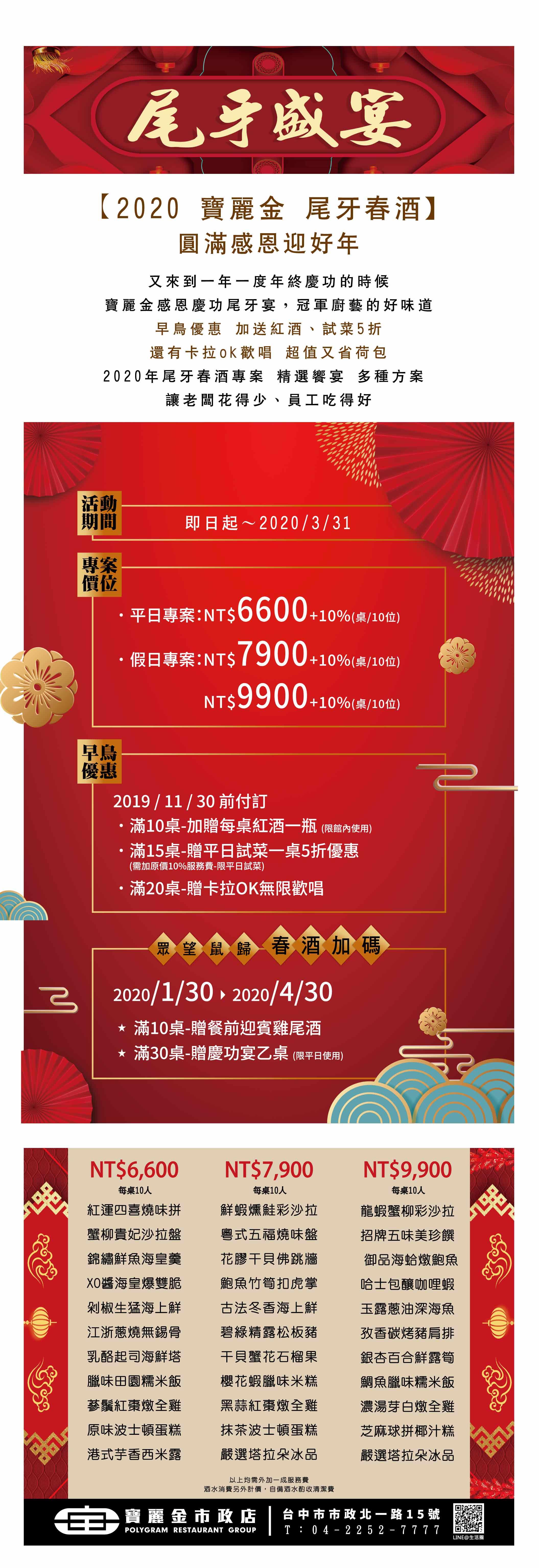 proimages/2019_春酒網站(市政)-曲_更新-2.jpg