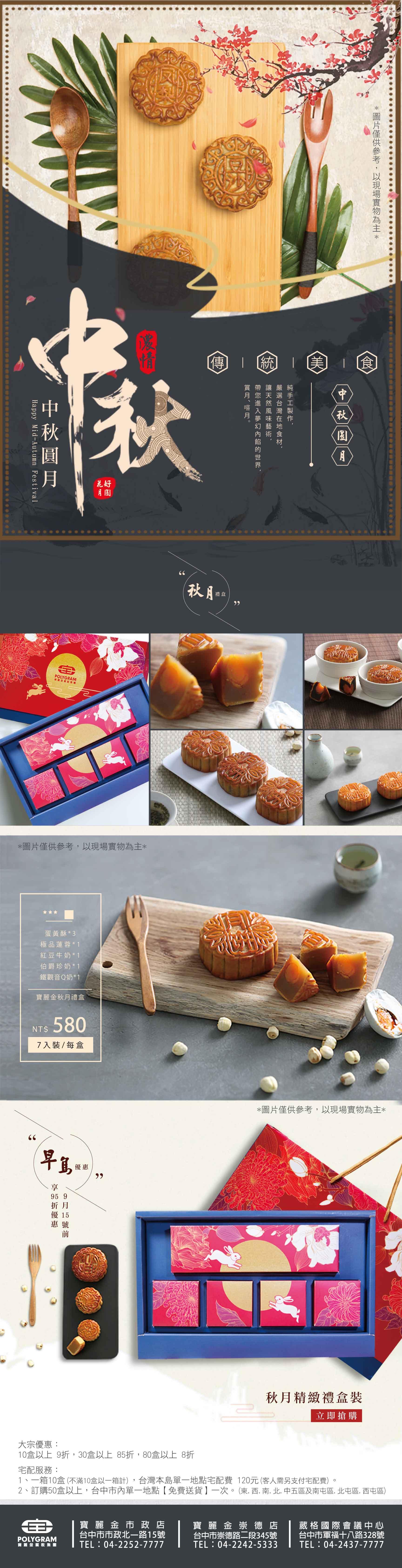 proimages/2020中秋月餅_網站2.jpg