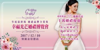 第五屆台中婚禮博覽會