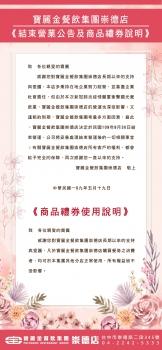寶麗金餐飲集團 【崇德店】結束營業公告及商品禮券說明