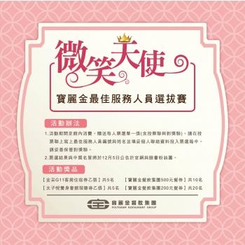 寶麗金微笑天使 最佳服務人員選拔賽 中獎名單