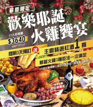 寶麗金耶誕火雞禮籃 烤火雞三吃 驚艷上市