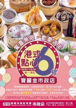 寶麗金市政店  驚喜無限歡慶週年『港式點心6折』活動開始囉!!