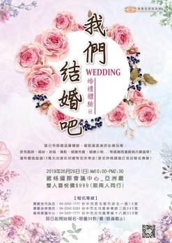 「我們結婚吧」婚禮體驗日