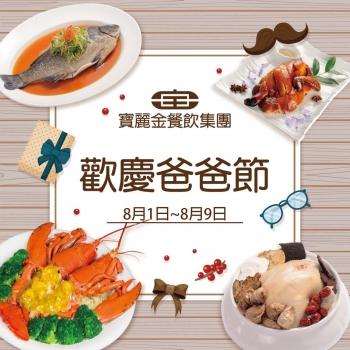 寶麗金崇德店「八八幸福日」美食饗宴專案