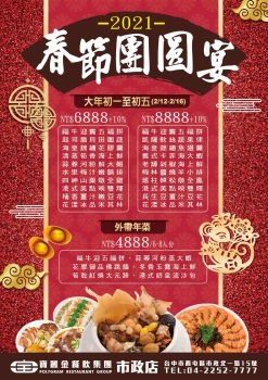 農曆春節初一至初五開運年菜,限量開放預訂