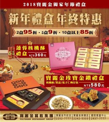 新春年節禮盒,過年送禮最佳首選