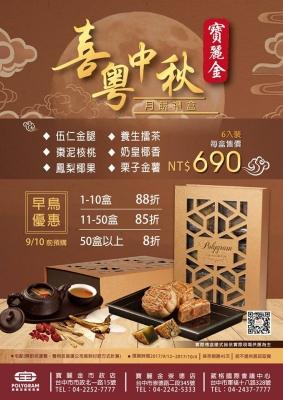寶麗金喜粵中秋月餅禮盒