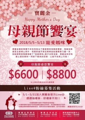 母親節 破天荒超低價 每桌只要NT$6,600起