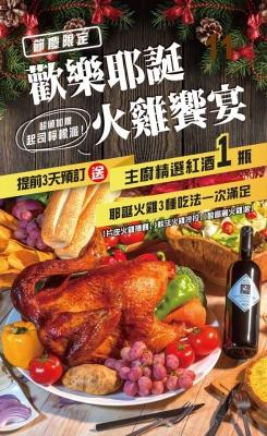 寶麗金崇德店歡樂耶誕火雞饗宴,讓您不需大費周章準備,也能輕鬆享受異國傳統料理