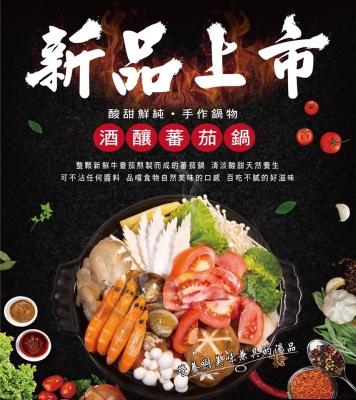 黑鍋港式海鮮火鍋,新鍋上市~酒釀番茄鍋