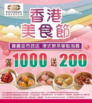 香港美食節 滿1000送200