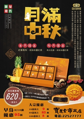 中秋月餅禮盒,早鳥預購開跑, 最高可享8折優惠
