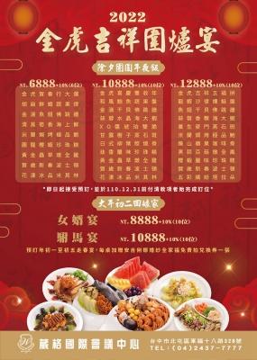 葳格國際會議中心-2022金虎吉祥圍爐宴